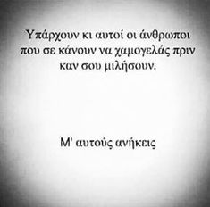 trendy quotes greek people - The person or thing that is so remarkable. Greek Love Quotes, Best Love Quotes, New Quotes, Quotes About God, Quotes For Him, Family Quotes, Cute Quotes, Happy Quotes, Quotes To Live By