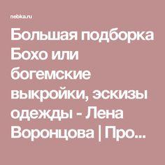 Большая подборка Бохо или богемские выкройки, эскизы одежды - Лена Воронцова | Профиль - Nebka.ru