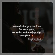 Nfak Quotes, 2 Line Quotes, Hindi Quotes Images, Life Quotes Pictures, Joker Quotes, Wisdom Quotes, True Quotes, Best Quotes, Bad Attitude Quotes