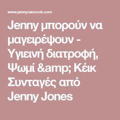 Jenny μπορούν να μαγειρέψουν - Υγιεινή διατροφή, Ψωμί & Κέικ Συνταγές από Jenny Jones