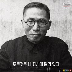 백범김구선생 명언 Wise Quotes, Famous Quotes, Inspirational Quotes, Korean Language, Sentences, Quotations, Life Is Good, Writing, Motivation