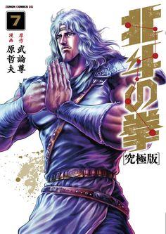 Hokuto no Ken - Ultimate Edition Vol.07