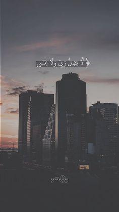 Nour's media content and analytics Quotes Rindu, Quran Quotes Love, Allah Quotes, Muslim Quotes, Islam Allah, Islam Quran, Quran Wallpaper, Islamic Quotes Wallpaper, Morning Love Quotes