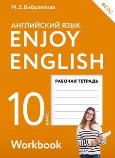 Биболетова М.З. Enjoy English/Английский с удовольствием. 10 класс рабочая тетрадь