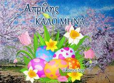 Online Advent Calendar, Good Morning Good Night, Messages, Seasons, Christmas, Xmas, Seasons Of The Year, Navidad, Noel