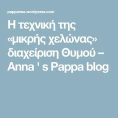 H τεχνική της «μικρής χελώνας» διαχείριση Θυμού – Anna ' s Pappa blog