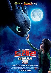 드래곤 길들이기  (How To Train Your Dragon, 2010)