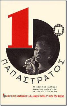 Παλιές έντυπες ελληνικές διαφημίσεις - athensville Vintage Labels, Vintage Cards, Vintage Signs, Vintage Postcards, Vintage Images, Vintage Advertising Posters, Old Advertisements, Old Posters, Vintage Cigarette Ads