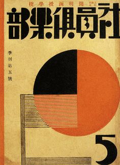 A Chinese poster dating from the 1940s-50s I'm guessing. Love the Ell Lissitzky and Bauhaus feel. From 'Chinese Graphic Design of the Twentieth Century' by Scott Minick and Jiao Ping.