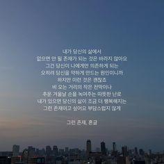 """좋아요 3,970개, 댓글 31개 - Instagram의 흔글, 조성용 / 작가 (@heungeul)님: """"그런 존재"""" Wise Quotes, Movie Quotes, Korean Text, Korean Quotes, Korean Aesthetic, Learn To Read, Naha, Cool Words, Sentences"""
