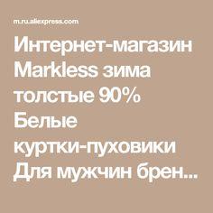 Интернет-магазин Markless зима толстые 90% Белые куртки-пуховики Для мужчин брендовая одежда Для мужчин модные Зимние теплые пальто Верхняя одежда Теплая парка | Aliexpress для мобильных