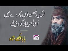 Yaar Ganwa Bethe : Baba Bulleh Shah (That Will Surely Touch Your Heart) Punjabi Sufiana Kalam 2019 - YouTube Love Poetry Images, Poetry Pic, Best Urdu Poetry Images, Sufi Poetry, Baba Bulleh Shah Poetry, Punjabi Poetry, Urdu Poetry Romantic, Touching You, Sweet Words