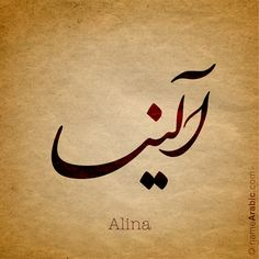 #Alina #Arabic #Calligraphy #Design #Islamic #Art #Ink #Inked #name #tattoo Find your name at: namearabic.com