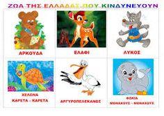 Σχετική εικόνα Scooby Doo, Dinosaur Stuffed Animal, Toys, Animals, Fictional Characters, Animales, Animaux, Animal, Fantasy Characters