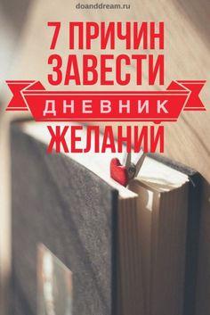 7 причин завести дневник желаний | ДЕЛАЙ и МЕЧТАЙ