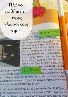 Education, School, Blog, Greek, Blogging, Onderwijs, Learning