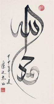 A SINO-ARABIC CALLIGRAPY PANEL, YUSUF CHEN JINHUI (B. 1938)