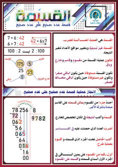 Learning Arabic For Beginners, Math Classroom, Maths, Math Poster, Arabic Lessons, German Language Learning, Thing 1, Free Books Online, Basic Math