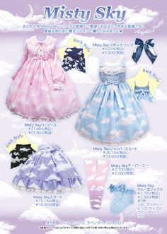 Angelic Pretty Misty Sky (May Note: Re-release Harajuku Fashion, Japan Fashion, Kawaii Fashion, Lolita Fashion, Cute Fashion, Spring Fashion, Lolita Mode, Angelic Pretty, Japanese Outfits