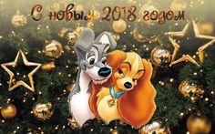 Новый 2018 год: картинки | новогодние картинки в год собаки