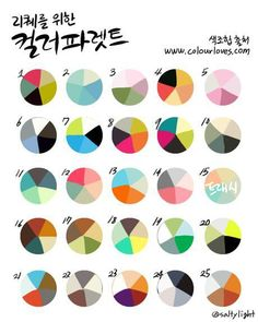 컬러파레트 15.트래시 Colour Pallette, Colour Schemes, Color Trends, Color Combinations, Color Palette Challenge, Art Corner, Color Psychology, Design Seeds, Colour Board