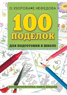 Узорова. 100 поделок для подготовки к школе