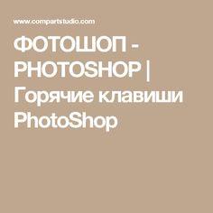 ФОТОШОП - PHOTOSHOP | Горячие клавиши PhotoShop
