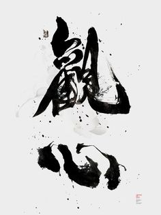 chinese calligraphy font Fountain Pens - Chinese calligraphy font , chinesische kalligraphie schriftart , police de c - Calligraphy Wallpaper, Calligraphy Tattoo, Urdu Calligraphy, Japanese Calligraphy, Calligraphy For Kids, Calligraphy Lessons, How To Write Calligraphy, Calligraphy Writing, Typo Design