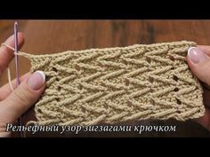 Today we are going to learn to crochet a beautiful, V shaped zig-zag stitch. We are going to learn to crochet a ripple zigzag in multiple ways. First, we are going to introduce a couple of video guidelines to you, so that are going to show you all th Crochet Zig Zag, Mode Crochet, Crochet Ripple, Crochet Motifs, Crochet Stitches Patterns, Knitting Stitches, Knitting Designs, Stitch Patterns, Knitting Patterns