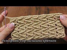 Рельефный узор крючком зигзагами видео - YouTube