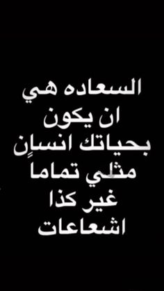 Arabic Funny, Funny Arabic Quotes, Short Quotes Love, Best Quotes, Jokes Quotes, Funny Quotes, Memes, Font App, Anime Eye Makeup