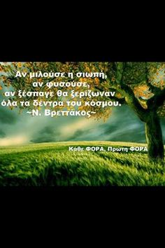 Greek Quotes, Poetry Quotes, Picture Quotes, Philosophy, Literature, Writer, Greeks, Thoughts, Sayings