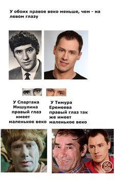 сравниваем глаза Тимура Еремеева и Спартака Мишулина