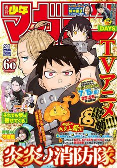 Weekly Shonen Magazine #31 2019