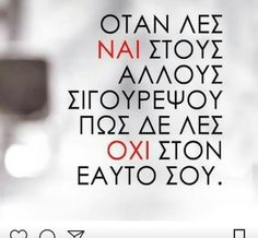 365 Quotes, Best Quotes, Love Quotes, Motivational Quotes, Feeling Loved Quotes, Funny Greek Quotes, Picture Quotes, Psychology, Poems