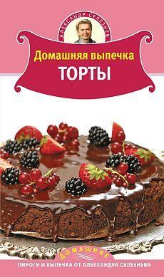 """А. Селезнев """"Торты"""""""