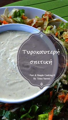 Τυροκαυτερή σπιτική || Fast & Simple Cooking © Greek Recipes, Dip Recipes, Salad Recipes, Dessert Recipes, Cooking Recipes, The Kitchen Food Network, Greek Cooking, Greek Dishes, No Cook Desserts