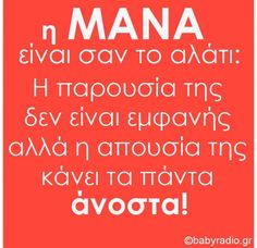 365 Quotes, Qoutes, Motivational Quotes, Life Quotes, Inspirational Quotes, Special Quotes, Greek Quotes, Sweet Words, True Words