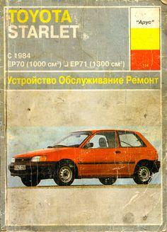 Руководство по ремонту, эксплуатации и техническому обслуживанию автомобилей Toyota Starlet модели EP70, EP71 с 1984 г. выпуска, оборудованных рядными бензиновыми двигателями рабочим объемом 1,0, 1,3 л., с передним приводом, оснащенные РКПП или АТ. Скачать 15,3 Мб