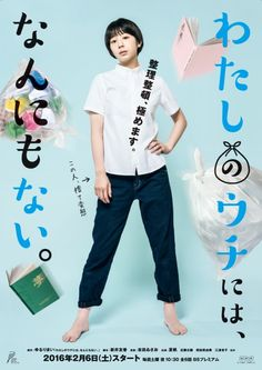 Watashi no Uchi ni wa, Nanimo Nai EngSub: Mai used to live in a messy room but now has an obsession with decluttering. She wants to live a Nannimo Nai Lifestyle. However when friends visit they are shocked by her extreme lack of belongings. Babysitting Agency, Watch Drama Online, Gong Myung, Black Korean, Cinema, Kim Sun, Messy Room, Drama Free, Movies
