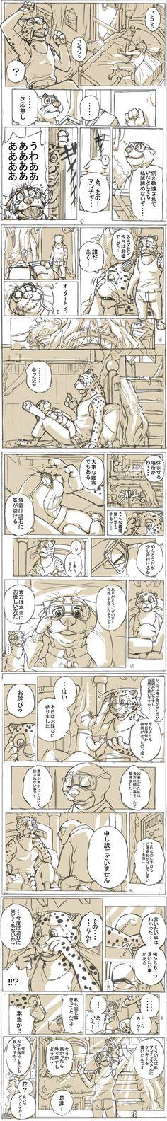 Zootopia cartoon by inubiko