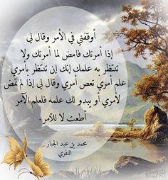 Résultats de recherche d'images pour «شرح مواقف النفري محمد بن عبد الجبار بن الحسن»