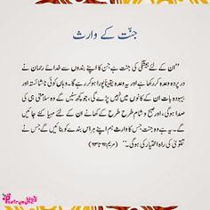 Poetry: Hadees and Qurani Ayaat about Jannah in Urdu Tarjuma Pictures Islamic Teachings, Islamic Quotes, Urdu Quotes, Quotations, Hadees Mubarak, Urdu Words, Quran, Poetry, Messages