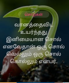Tamil Motivational Quotes, Qoutes, Life Quotes, Morning Wish, Picture Quotes, Proverbs, Facts, Album, Download Video