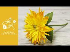 Осенний георгин из фоамирана - мастер-класс - YouTube