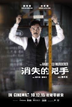 The Vanished Murderer (消失的凶手) (2015)