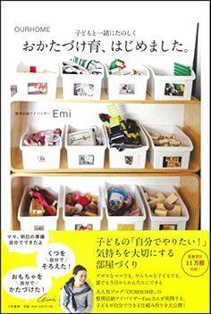 3月19日NHK『助けて!きわめびと』洗濯物が片付かない6人家族片付け大作戦!を見てみた♪ - 続かわねこ作成日誌