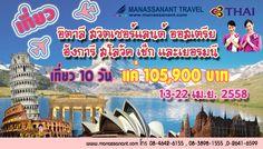 เที่ยว อิตาลี สวิตเซอร์แลนด์ ออสเตรีย ฮังการี สโลวัค เช็ก เยอรมนี 10 วัน | มนัสนันท์ ทราเวล Manassanant Travel Co.,Ltd