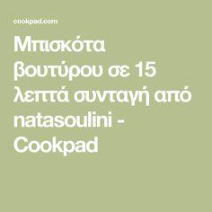 Μπισκότα βουτύρου σε 15 λεπτά συνταγή από natasoulini - Cookpad