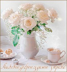 Happy New Week, Happy Weekend, Vision Quest, Beautiful Gif, Day For Night, Friends In Love, Good Morning, Flower Girl Dresses, Table Decorations